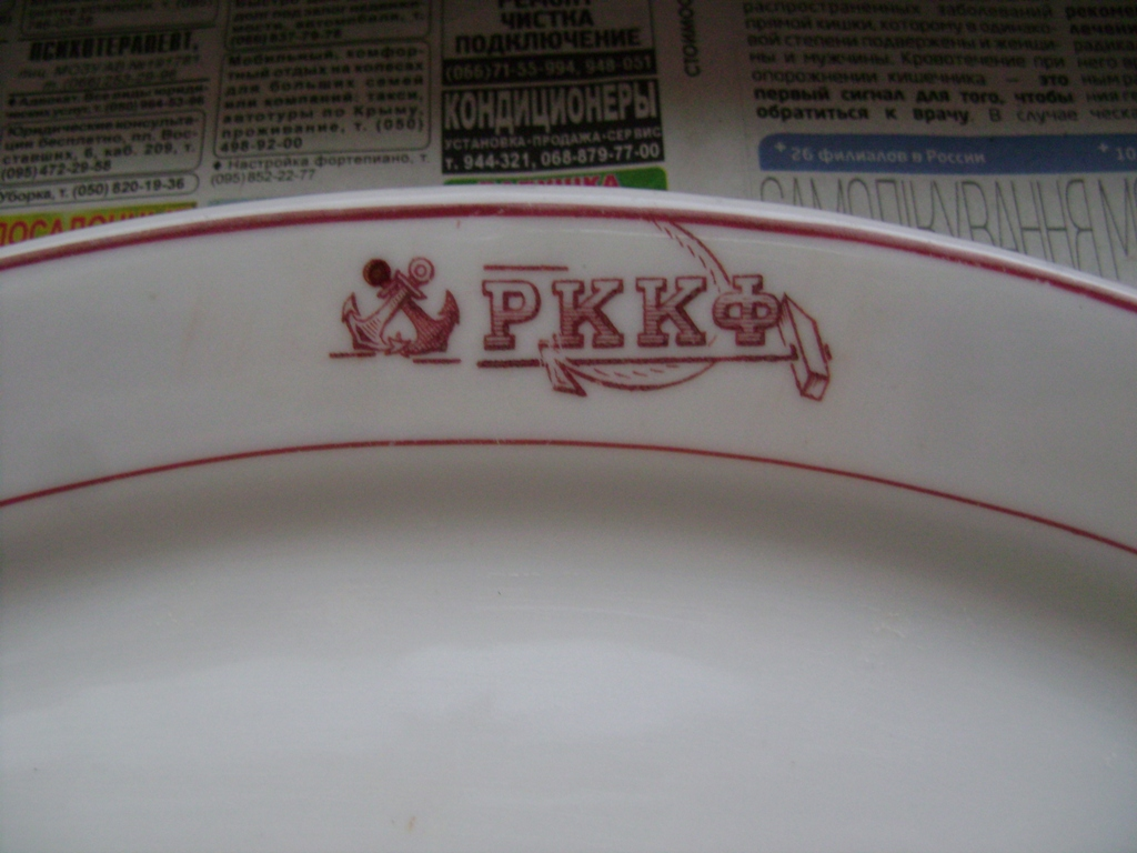 post revolution russian red fleet or russian red navy pre-wwii platter